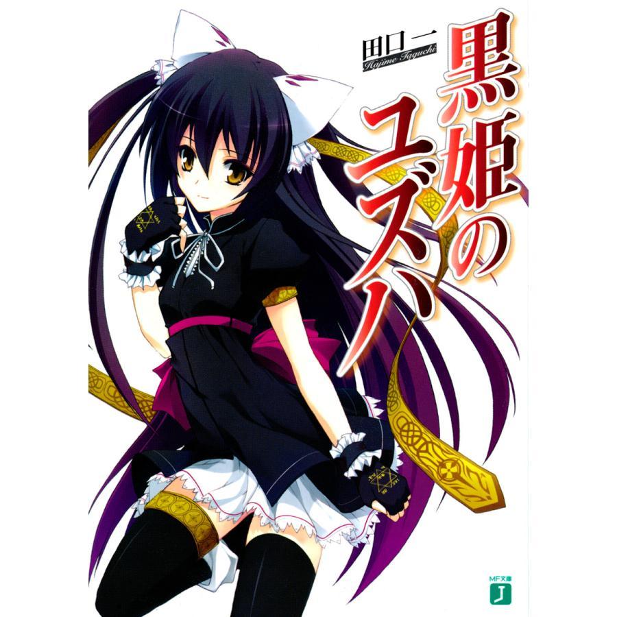 黒姫のユズハ (1) 電子書籍版 / 著:田口一 イラスト:をん ebookjapan