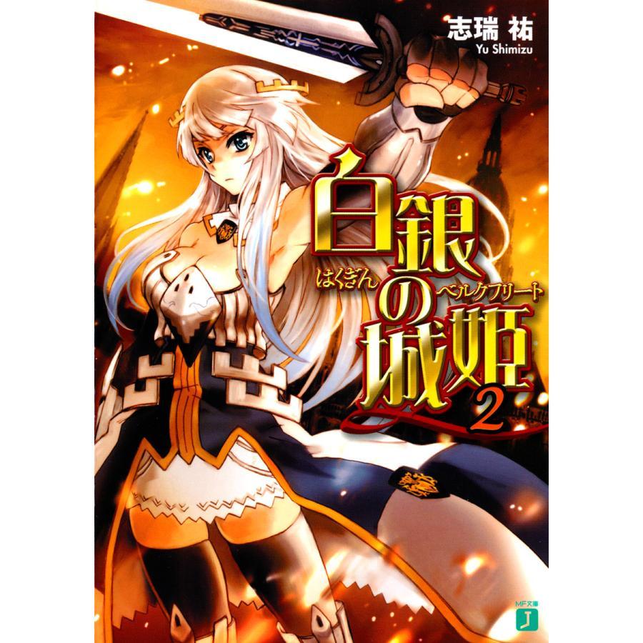 白銀の城姫 (2) 電子書籍版 / 著:志瑞祐 イラスト:上田夢人 ebookjapan