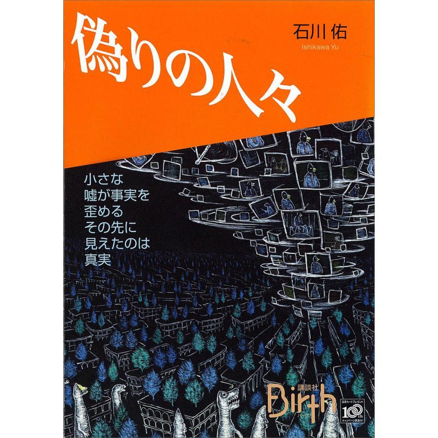 【初回50%OFFクーポン】偽りの人々 電子書籍版 / 石川佑|ebookjapan