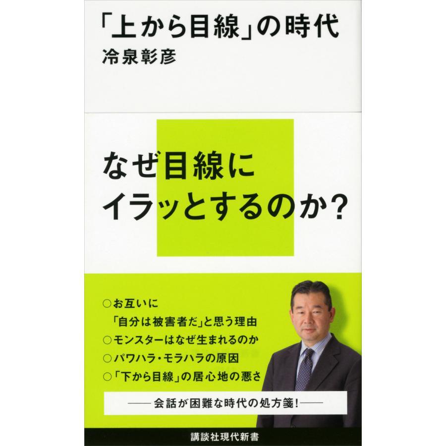 【初回50%OFFクーポン】「上から目線」の時代 電子書籍版 / 冷泉彰彦|ebookjapan