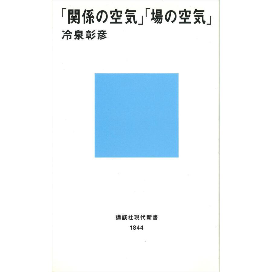 【初回50%OFFクーポン】「関係の空気」「場の空気」 電子書籍版 / 冷泉彰彦|ebookjapan