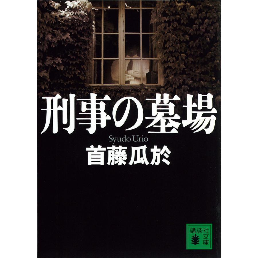 【初回50%OFFクーポン】刑事の墓場 電子書籍版 / 首藤瓜於|ebookjapan