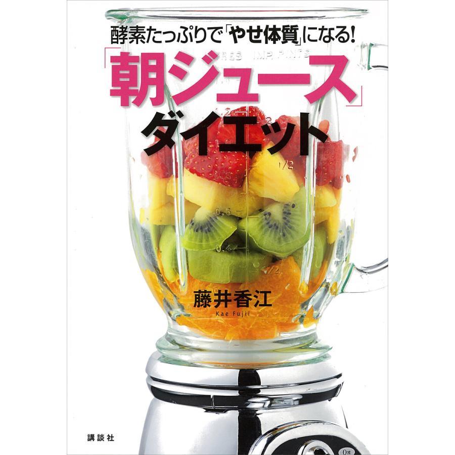 【初回50%OFFクーポン】酵素たっぷりで「やせ体質」になる!「朝ジュース」ダイエット 電子書籍版 / 藤井香江|ebookjapan