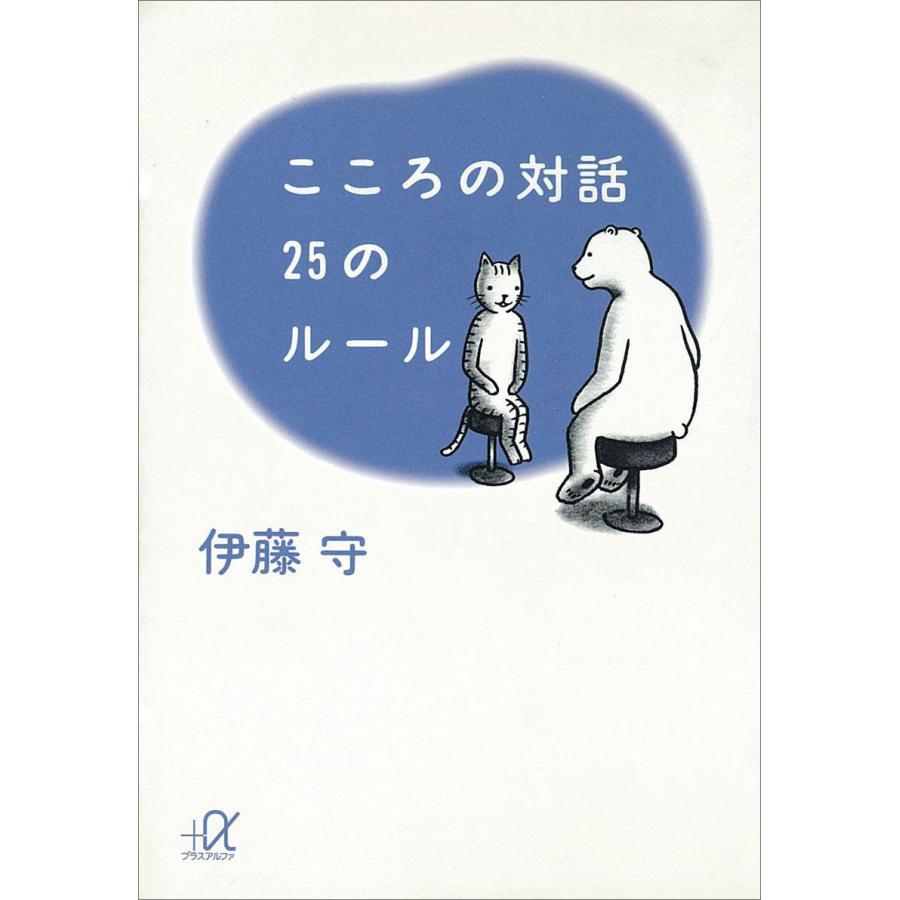 【初回50%OFFクーポン】こころの対話 25のルール 電子書籍版 / 伊藤守 ebookjapan