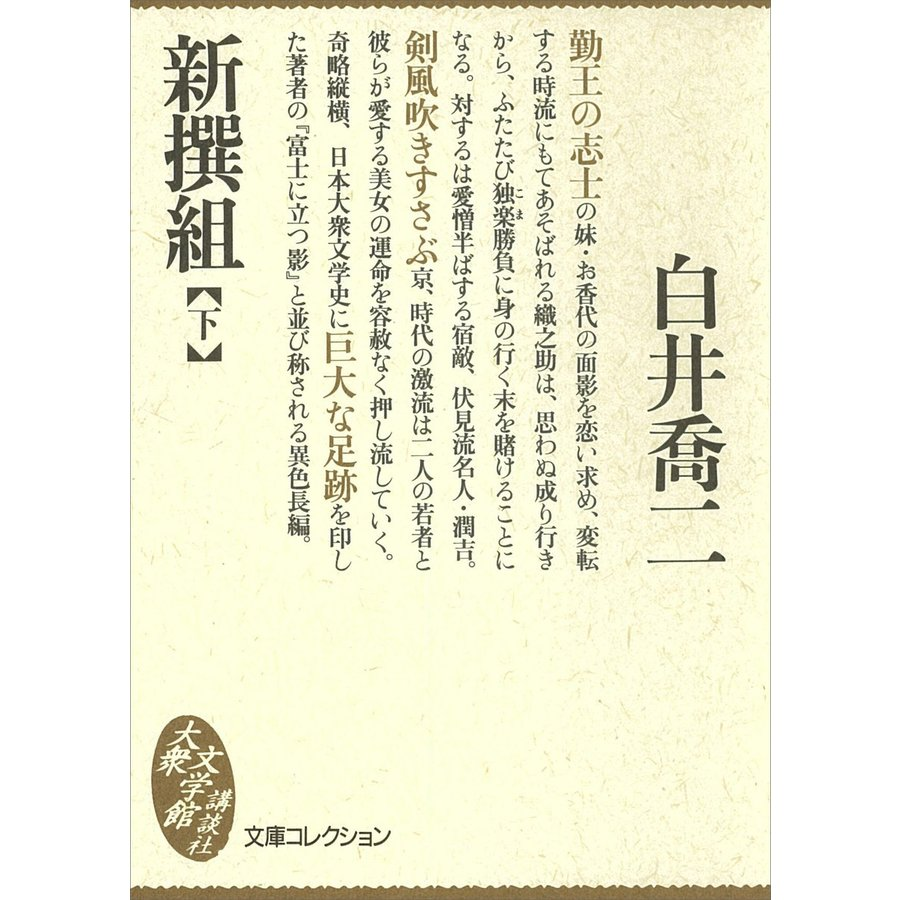 【初回50%OFFクーポン】新撰組 (下) 電子書籍版 / 白井喬二|ebookjapan