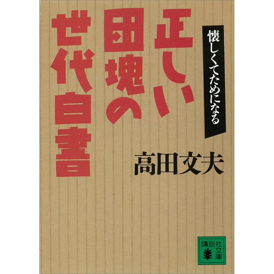 【初回50%OFFクーポン】正しい団塊の世代白書 電子書籍版 / 高田文夫 ebookjapan