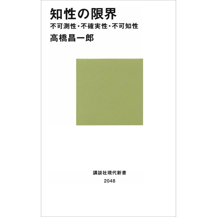 【初回50%OFFクーポン】知性の限界 不可測性・不確実性・不可知性 電子書籍版 / 高橋昌一郎|ebookjapan