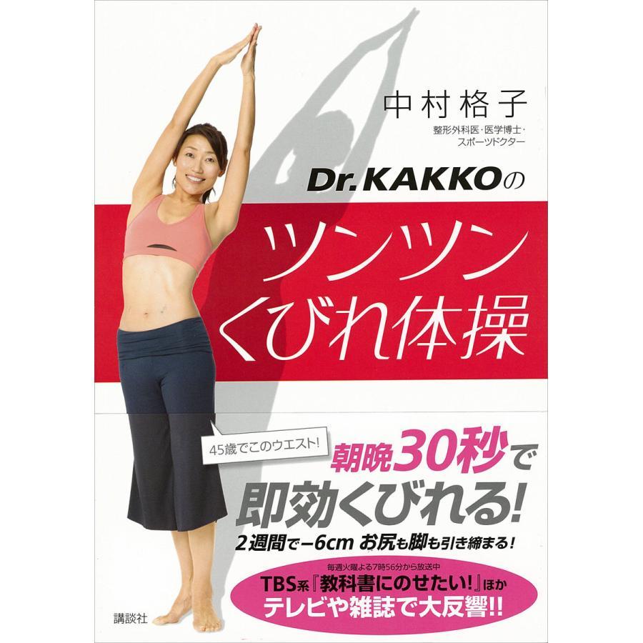 【初回50%OFFクーポン】Dr.KAKKOのツンツンくびれ体操 電子書籍版 / 中村格子|ebookjapan