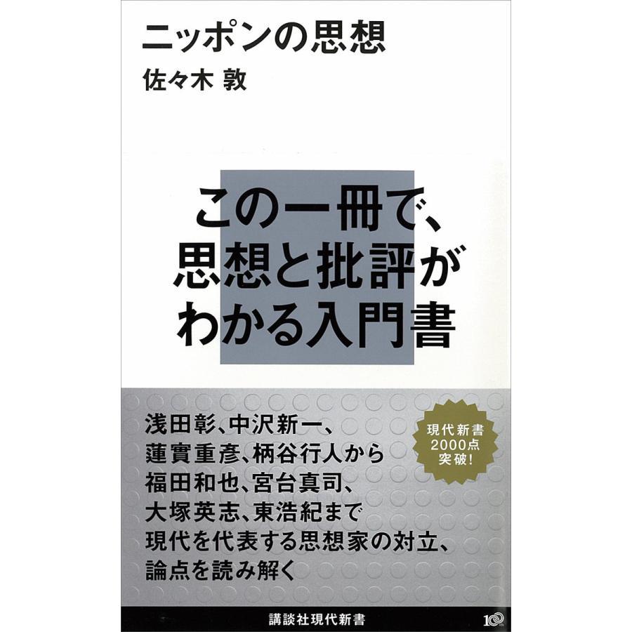 【初回50%OFFクーポン】ニッポンの思想 電子書籍版 / 佐々木敦 ebookjapan
