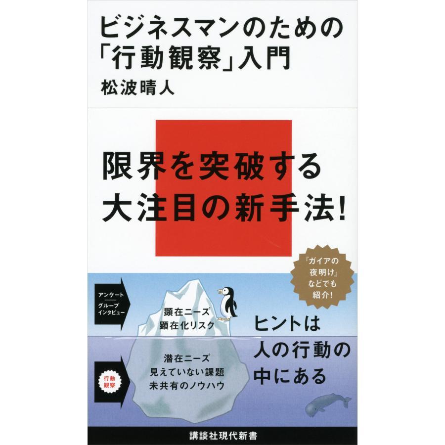 ビジネスマンのための「行動観察」入門 電子書籍版 / 松波晴人|ebookjapan
