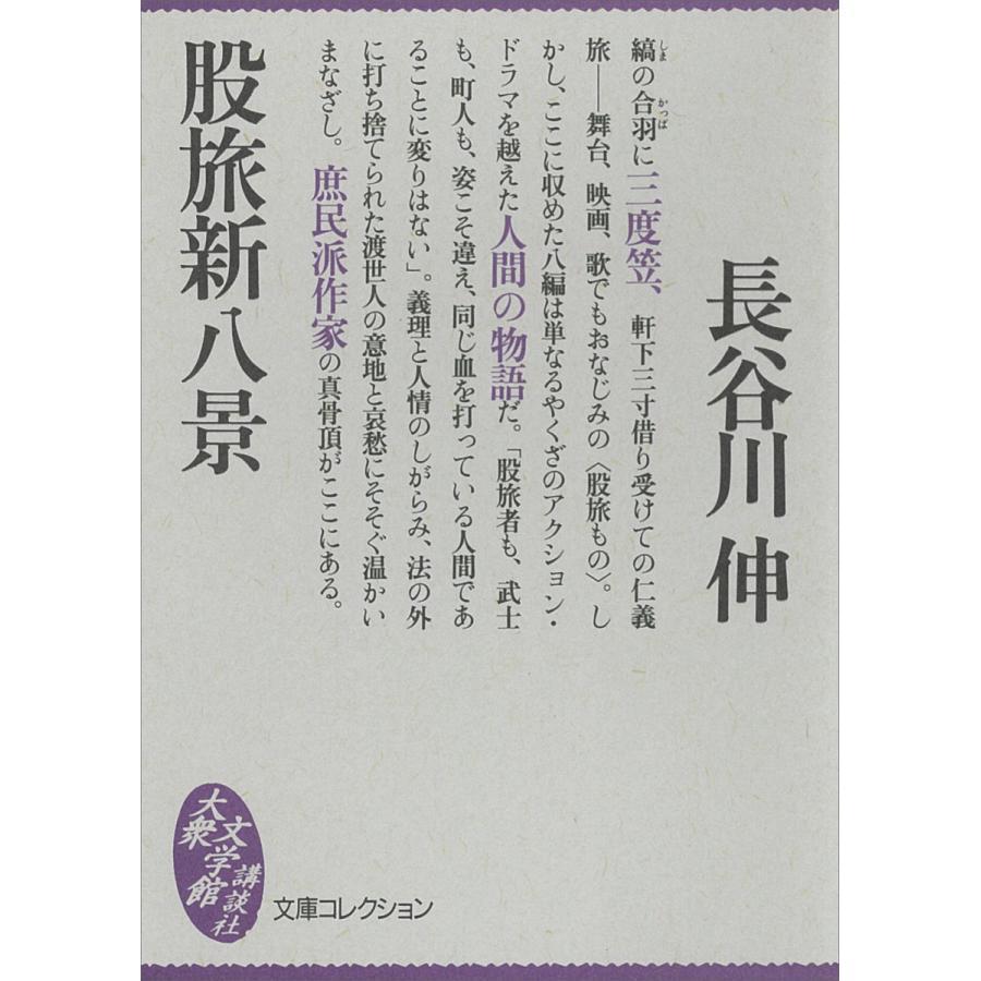 【初回50%OFFクーポン】股旅新八景 電子書籍版 / 長谷川伸|ebookjapan