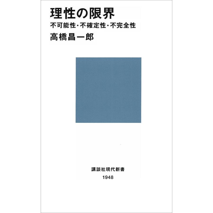 【初回50%OFFクーポン】理性の限界 不可能性・不確定性・不完全性 電子書籍版 / 高橋昌一郎|ebookjapan