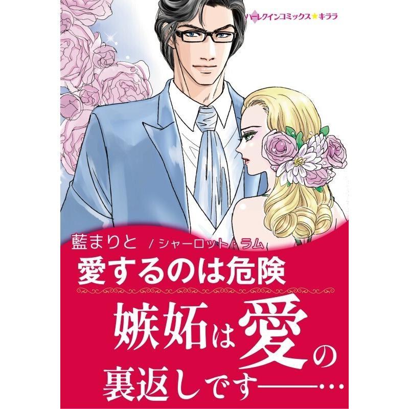 愛するのは危険 電子書籍版 / 藍まりと 原作:シャーロット・ラム ebookjapan