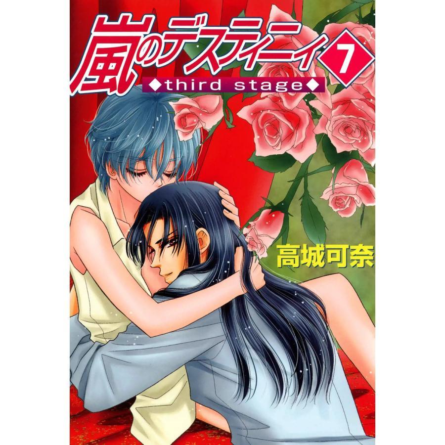 嵐のデスティニィ third stage (7) 電子書籍版 / 高城可奈|ebookjapan