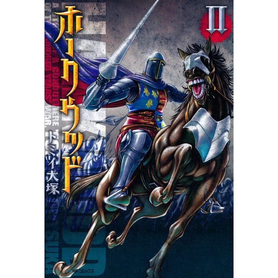 ホークウッド (2) 電子書籍版 / トミイ大塚 ebookjapan