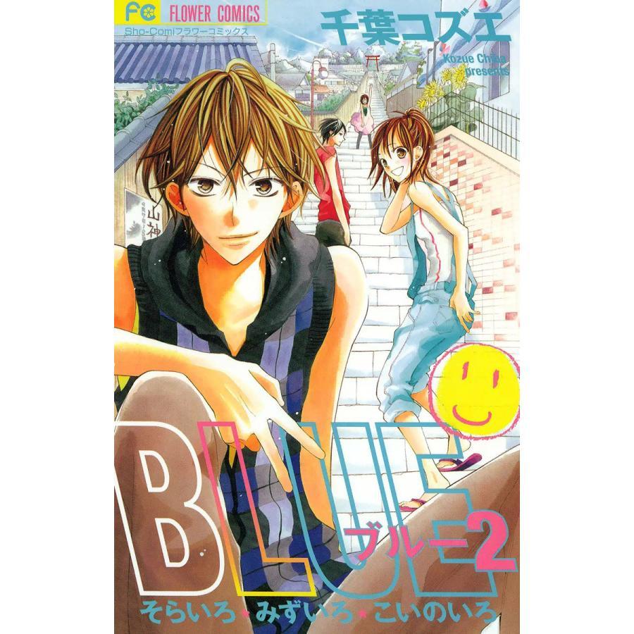 【初回50%OFFクーポン】BLUE (2) 電子書籍版 / 千葉コズエ ebookjapan
