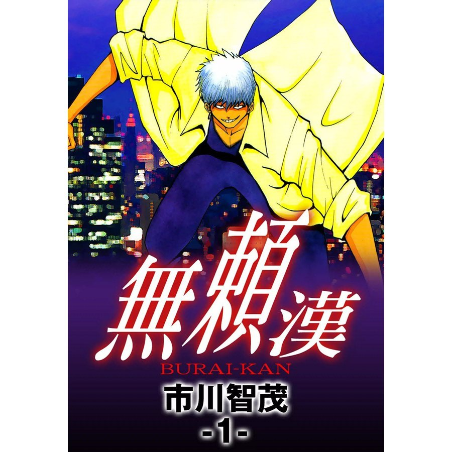 【初回50%OFFクーポン】無頼漢 (1) 電子書籍版 / 市川智茂|ebookjapan