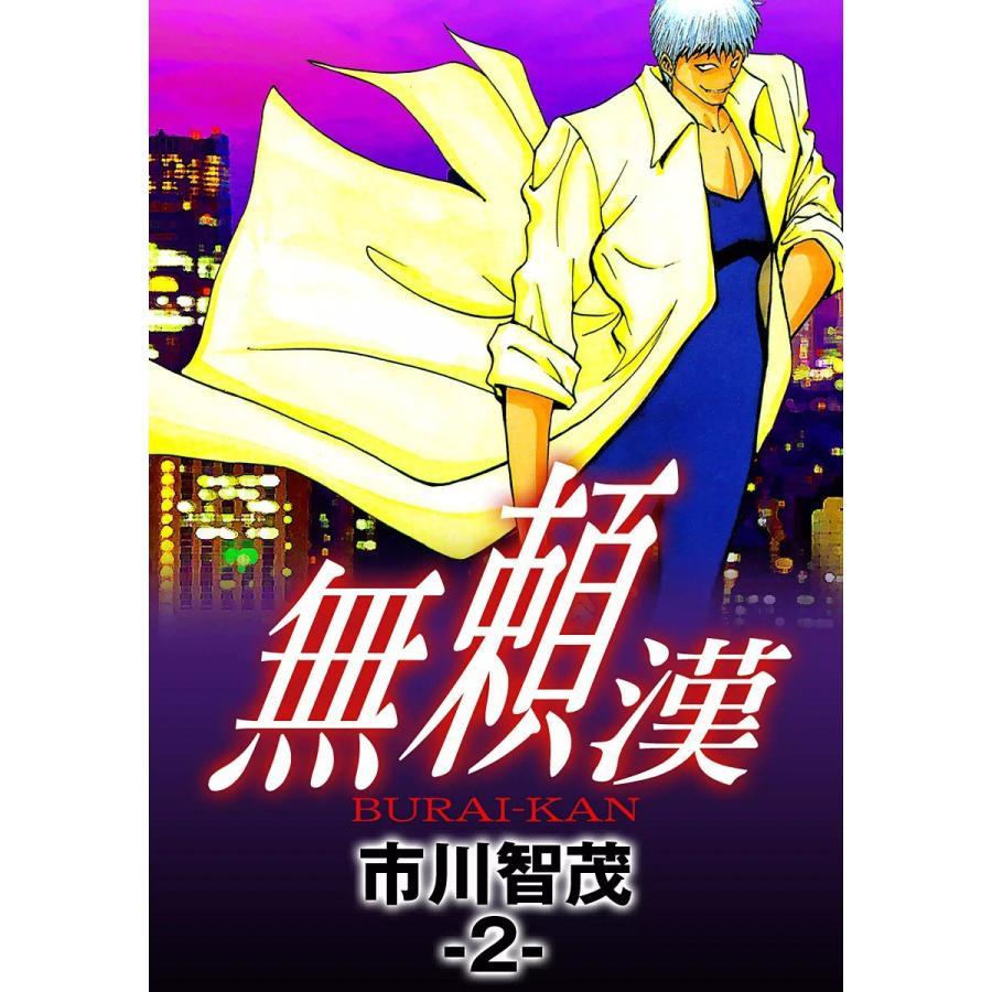 【初回50%OFFクーポン】無頼漢 (2) 電子書籍版 / 市川智茂 ebookjapan