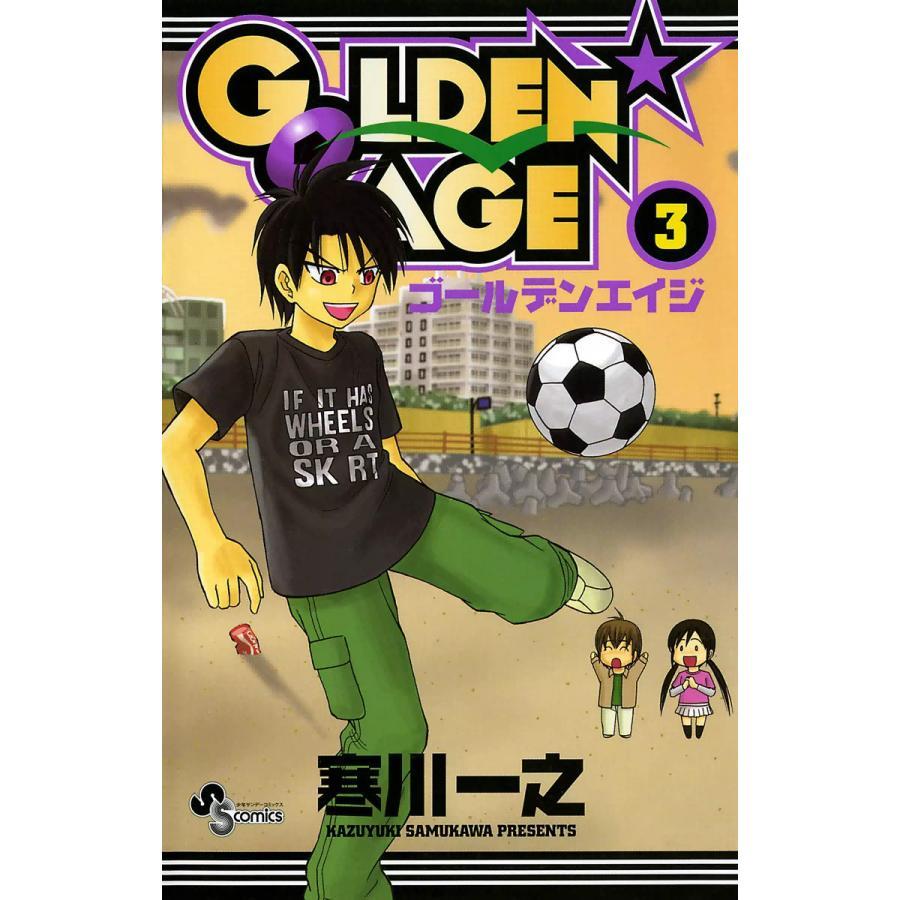 【初回50%OFFクーポン】GOLDEN★AGE (3) 電子書籍版 / 寒川一之|ebookjapan