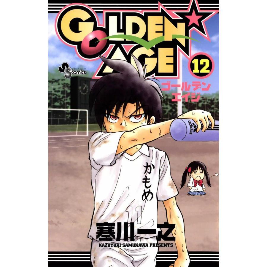 【初回50%OFFクーポン】GOLDEN★AGE (12) 電子書籍版 / 寒川一之 ebookjapan