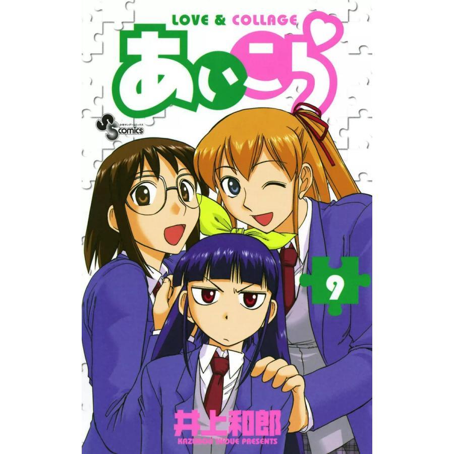 【初回50%OFFクーポン】あいこら (9) 電子書籍版 / 井上和郎 ebookjapan