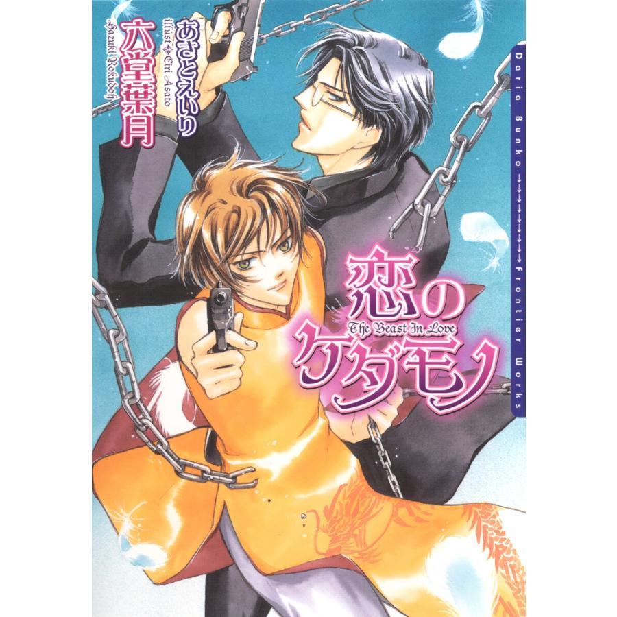 【初回50%OFFクーポン】恋のケダモノ 電子書籍版 / 六堂葉月 ebookjapan