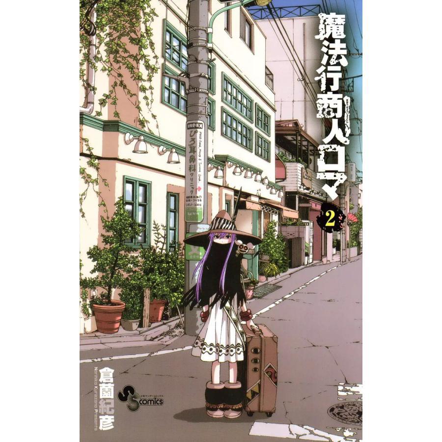 【初回50%OFFクーポン】魔法行商人ロマ (2) 電子書籍版 / 倉薗紀彦|ebookjapan