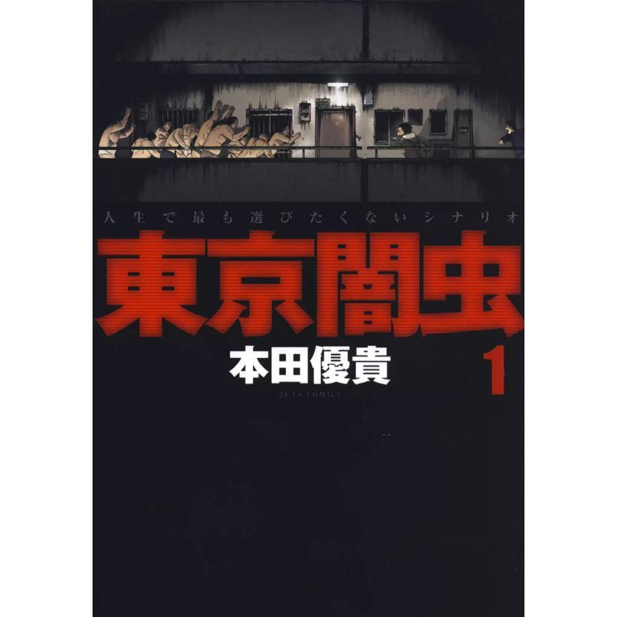 【初回50%OFFクーポン】東京闇虫 (1) 電子書籍版 / 本田優貴 ebookjapan