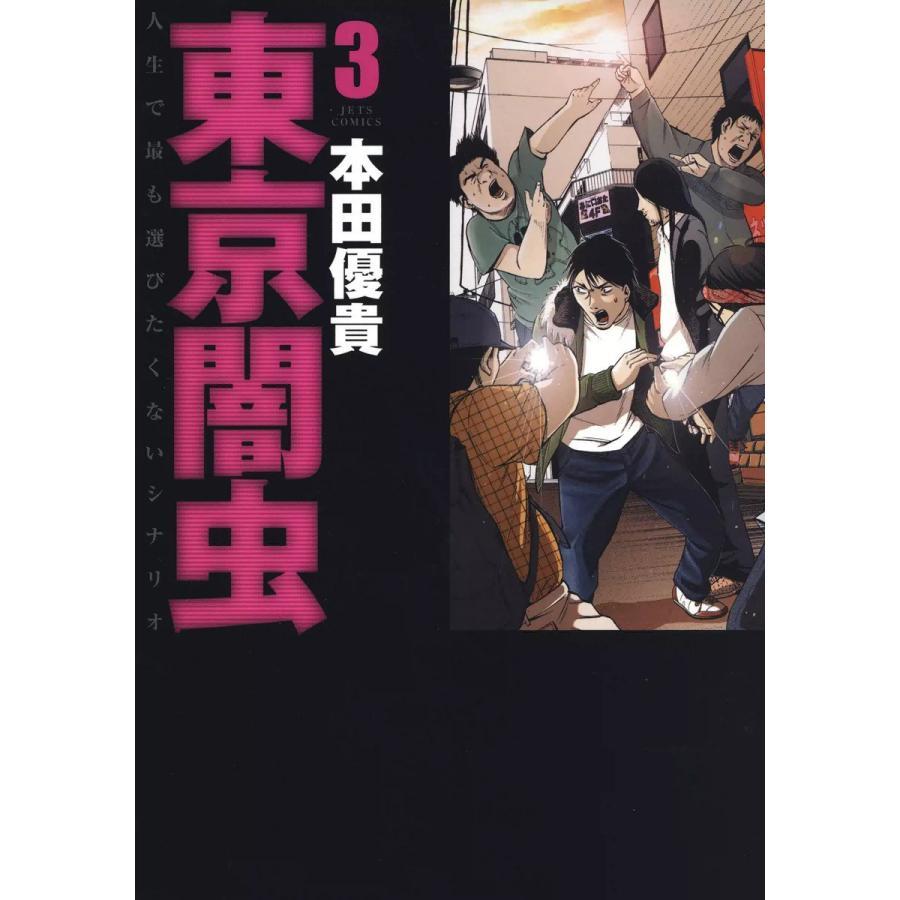 【初回50%OFFクーポン】東京闇虫 (3) 電子書籍版 / 本田優貴 ebookjapan