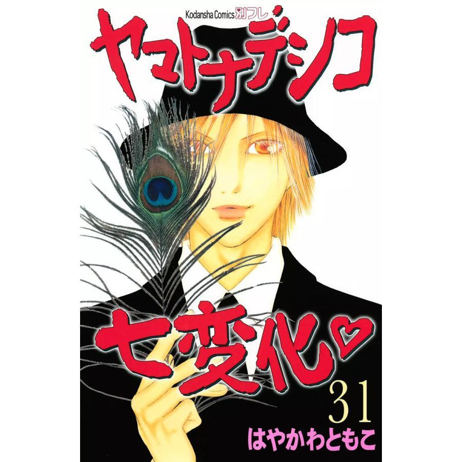 ヤマトナデシコ七変化 (31) 電子書籍版 / はやかわともこ|ebookjapan