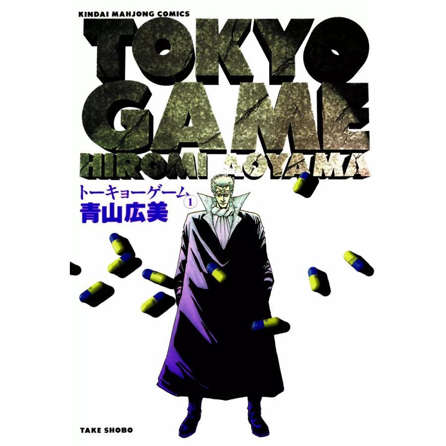 トーキョーゲーム (1) 電子書籍版 / 青山広美|ebookjapan