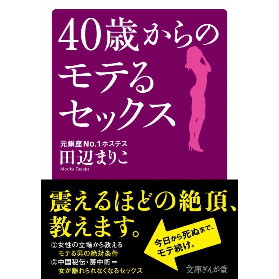 【初回50%OFFクーポン】40歳からのモテるセックス 電子書籍版 / 田辺まりこ ebookjapan