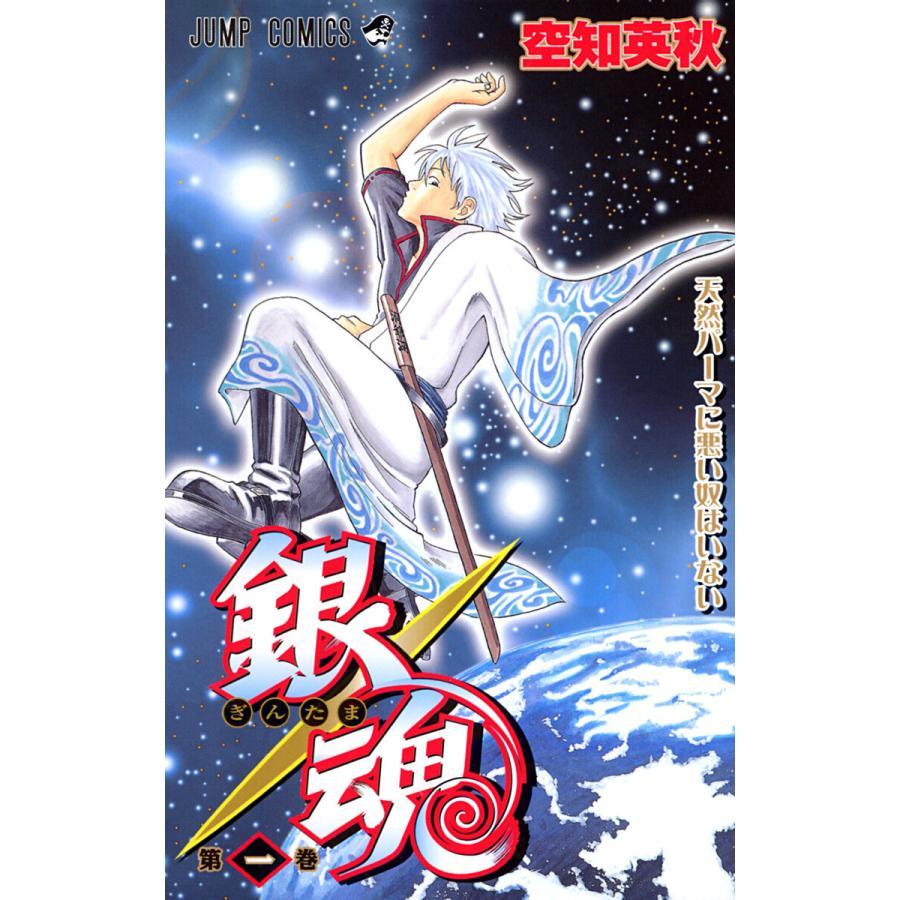 銀魂 モノクロ版 (1) 電子書籍版 / 空知英秋|ebookjapan