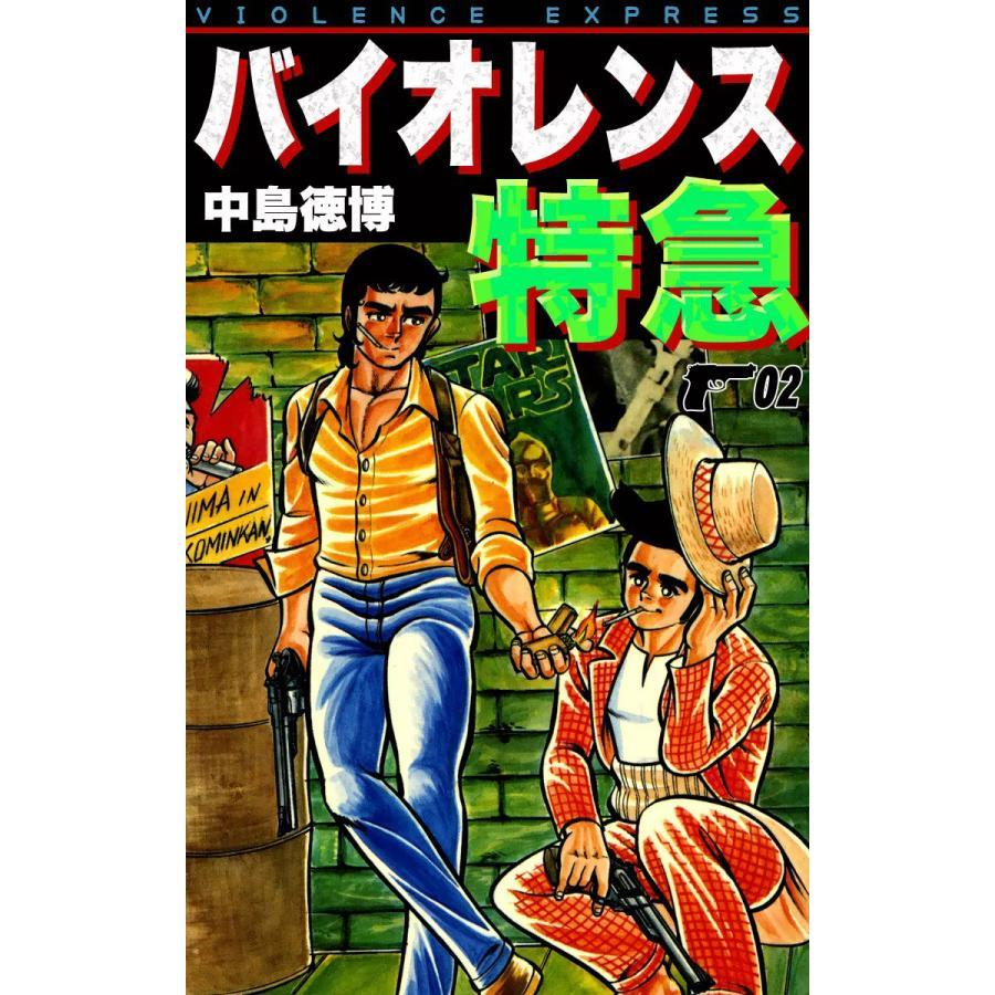 【初回50%OFFクーポン】バイオレンス特急 (2) 電子書籍版 / 中島徳博 ebookjapan