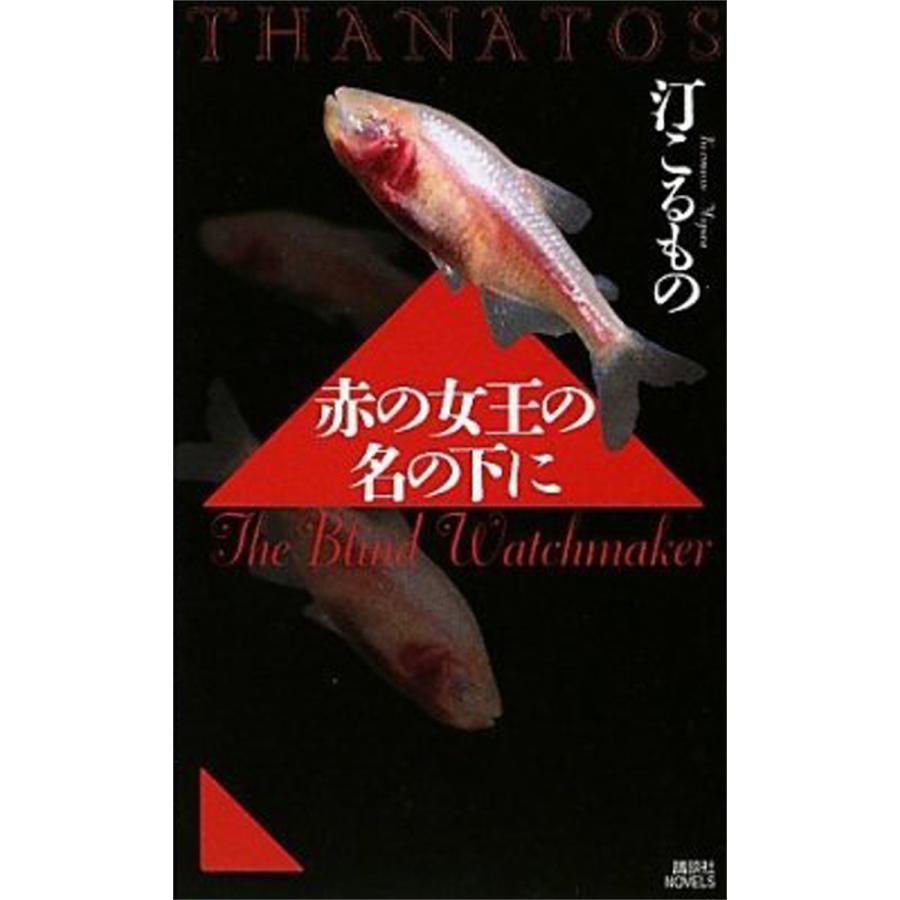 【初回50%OFFクーポン】赤の女王の名の下に THANATOS 電子書籍版 / 汀こるもの ebookjapan