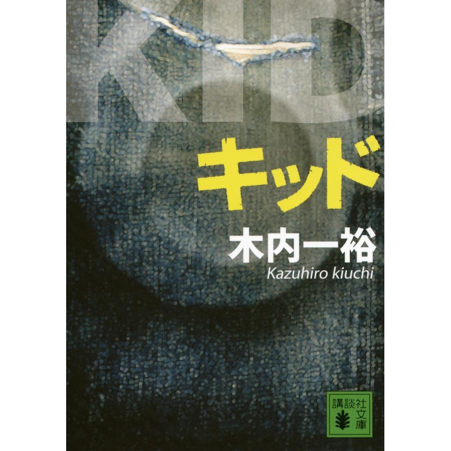 キッド 電子書籍版 / 木内一裕 ebookjapan