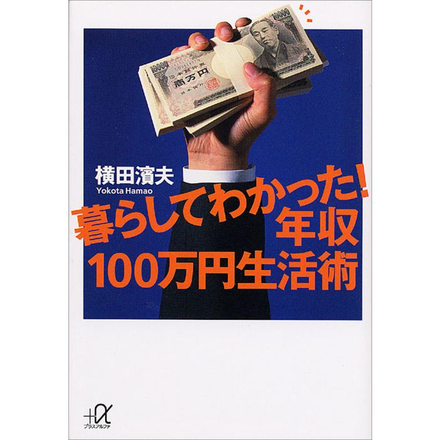 【初回50%OFFクーポン】暮らしてわかった!年収100万円生活術 電子書籍版 / 横田濱夫 ebookjapan