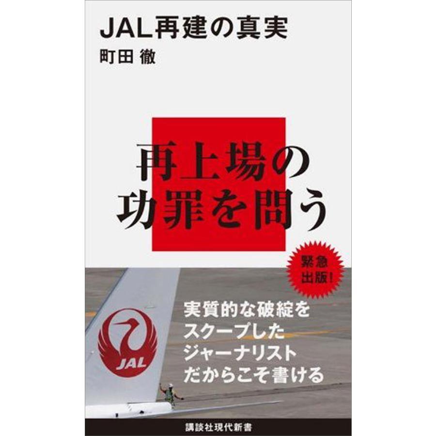 【初回50%OFFクーポン】JAL再建の真実 電子書籍版 / 町田徹|ebookjapan