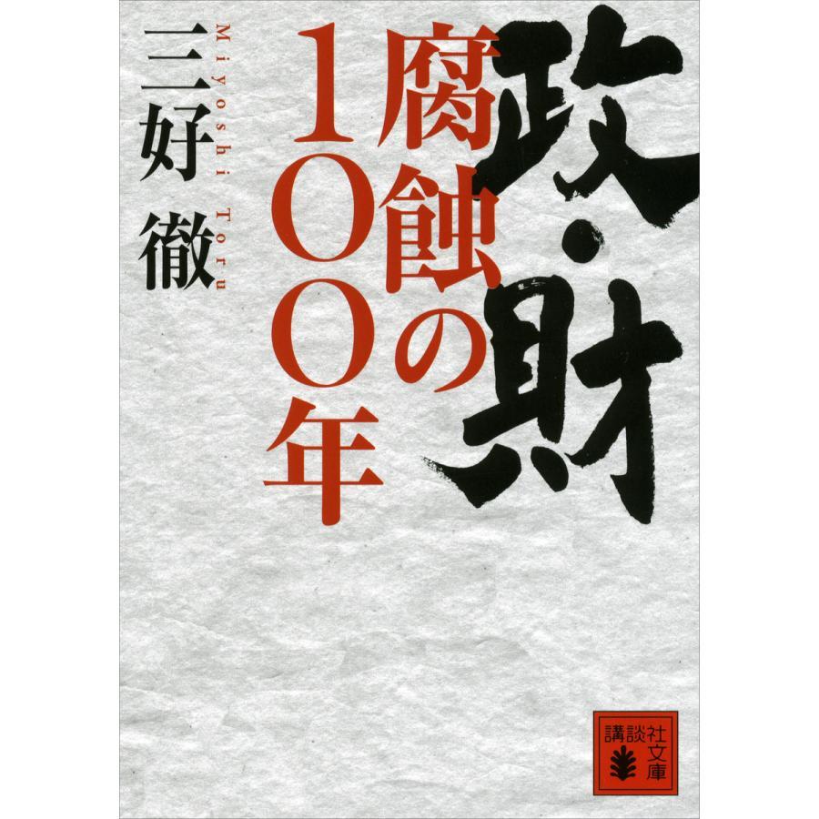 【初回50%OFFクーポン】政・財 腐蝕の100年 電子書籍版 / 三好徹|ebookjapan