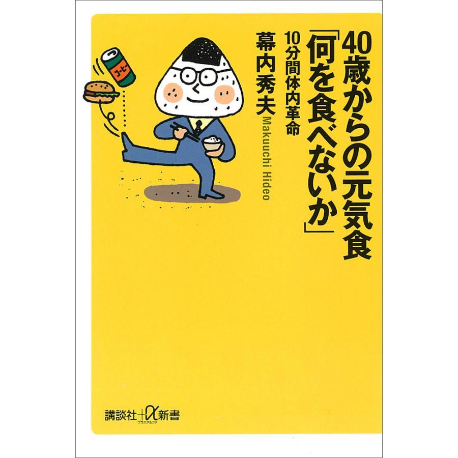 【初回50%OFFクーポン】40歳からの元気食「何を食べないか」-10分間体内革命 電子書籍版 / 幕内秀夫|ebookjapan