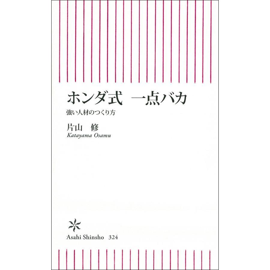 【初回50%OFFクーポン】ホンダ式 一点バカ 電子書籍版 / 片山修|ebookjapan
