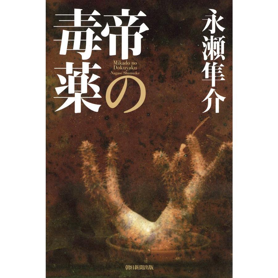 帝の毒薬 電子書籍版 / 永瀬隼介|ebookjapan