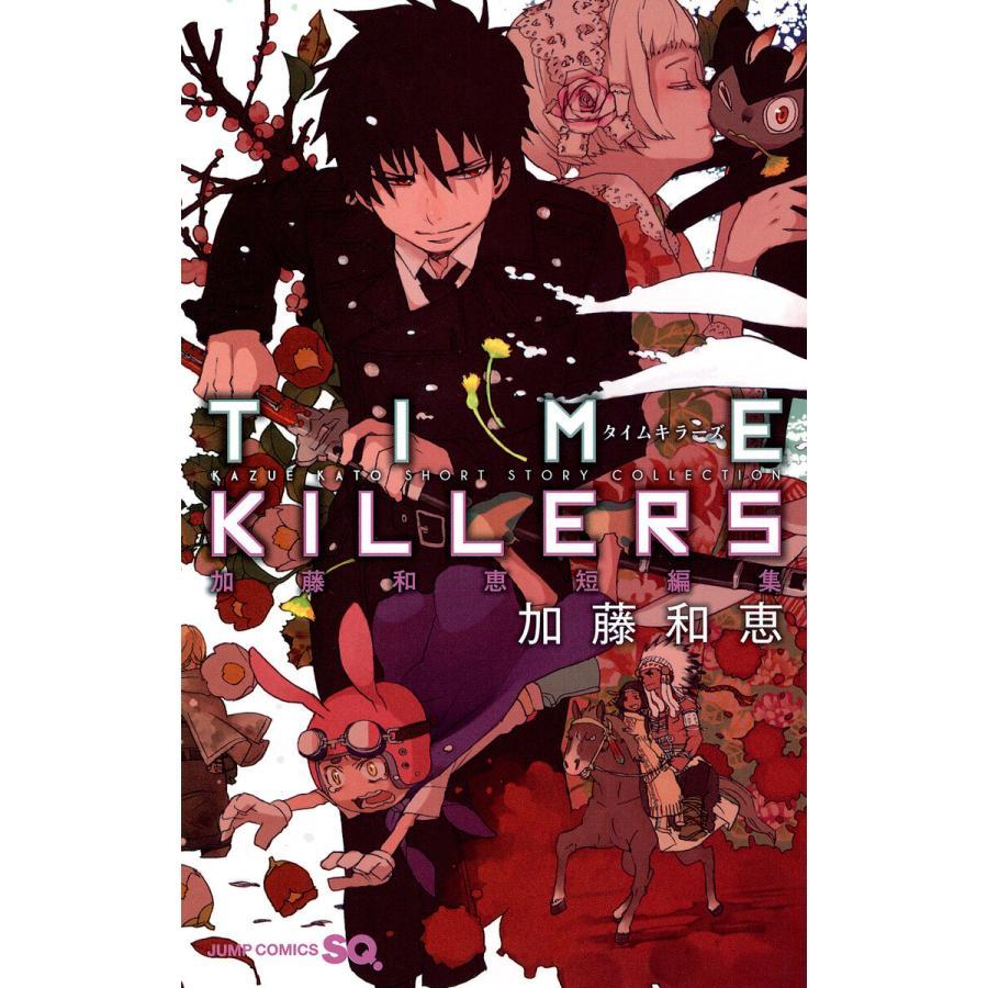 【初回50%OFFクーポン】TIME KILLERS 加藤和恵短編集 電子書籍版 / 加藤和恵 ebookjapan