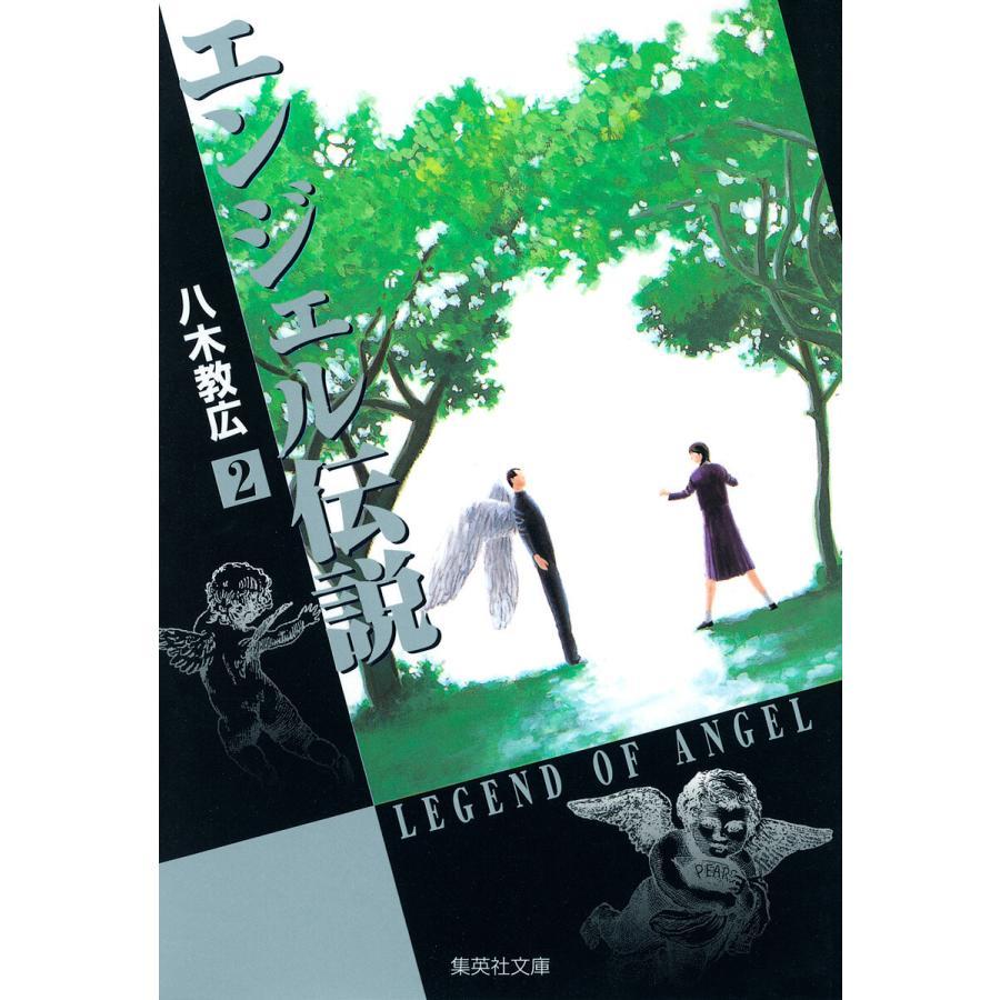 【初回50%OFFクーポン】エンジェル伝説 (2) 電子書籍版 / 八木教広|ebookjapan