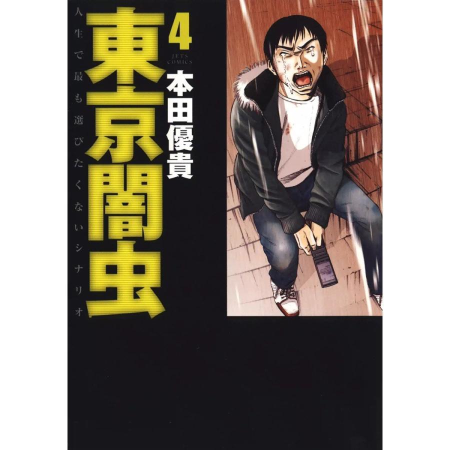 【初回50%OFFクーポン】東京闇虫 (4) 電子書籍版 / 本田優貴|ebookjapan