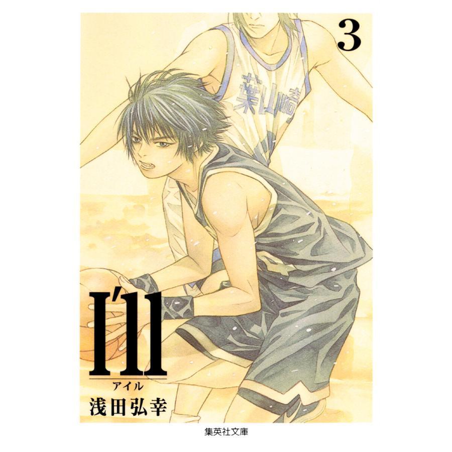 【初回50%OFFクーポン】I'll 〜アイル〜 (3) 電子書籍版 / 浅田弘幸 ebookjapan