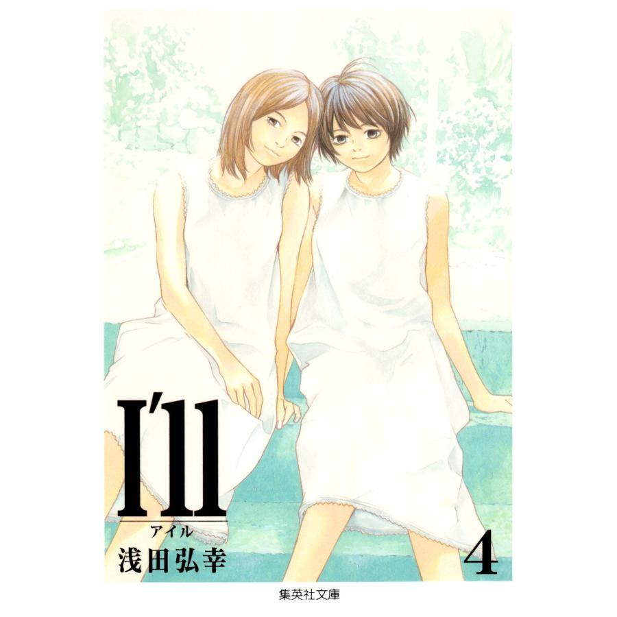 【初回50%OFFクーポン】I'll 〜アイル〜 (4) 電子書籍版 / 浅田弘幸|ebookjapan