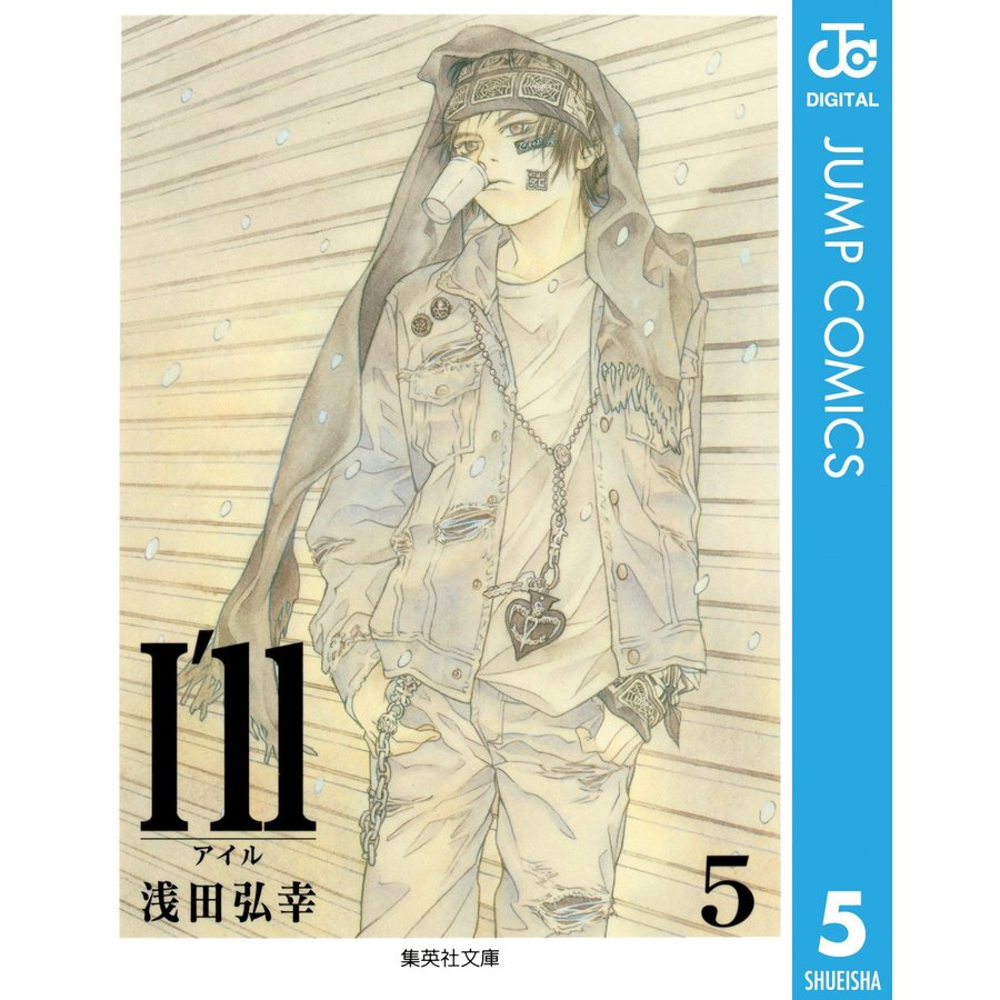 【初回50%OFFクーポン】I'll 〜アイル〜 (5) 電子書籍版 / 浅田弘幸|ebookjapan