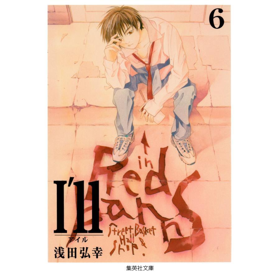 【初回50%OFFクーポン】I'll 〜アイル〜 (6) 電子書籍版 / 浅田弘幸|ebookjapan
