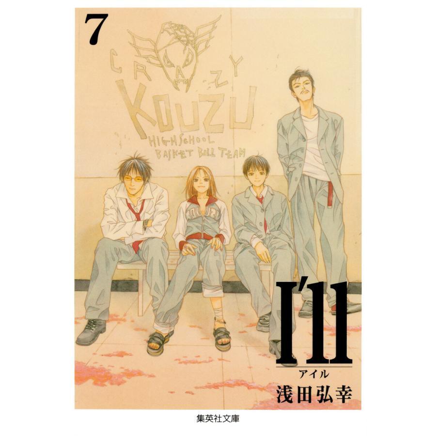 【初回50%OFFクーポン】I'll 〜アイル〜 (7) 電子書籍版 / 浅田弘幸|ebookjapan
